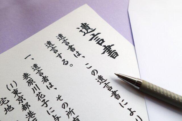 遺言書の書き方とは。初めて遺言書を書く時に気をつけたいポイント
