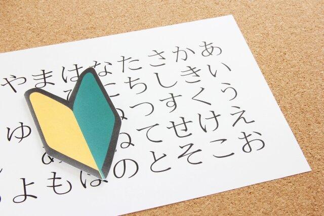 日本語教師になるには。日本語教師を始めたい方へや仕事内容を解説します