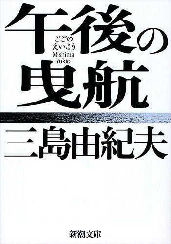 三島 由紀夫 初めて 読む