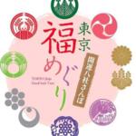 【東京】開運八社さんぽ『東京福めぐり』✨都営浅草線沿いの御朱印めぐりのお散歩