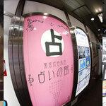 東京渋谷本店『占いの館』で恋愛・結婚・転職など、気になる未来を占ってもらおう💗