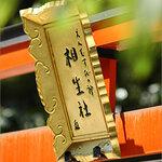 【京都】縁結び神社・お寺8選。良縁を望む方必見。玉の輿も狙える!