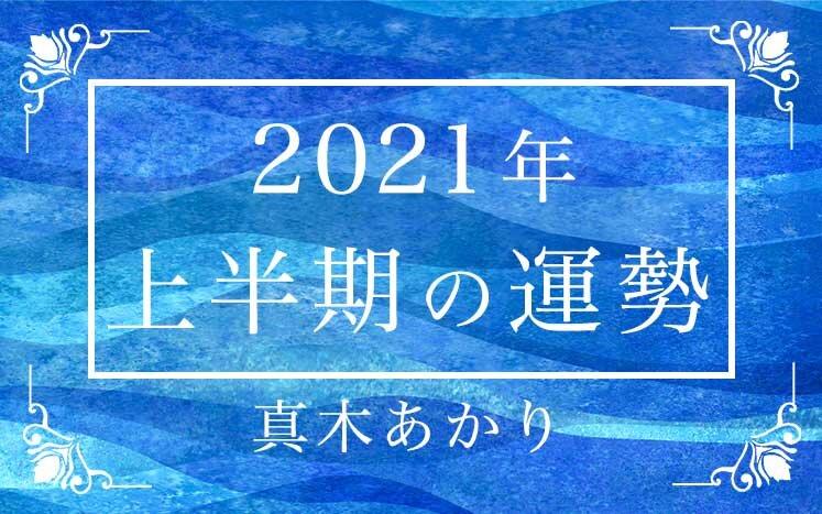 2021年上半期の運勢|2021年上半期の運勢|真木あかり - 幻冬舎plus