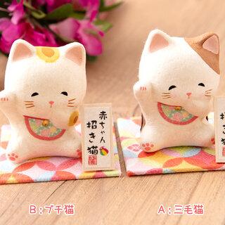 ちぎり和紙 赤ちゃん招き猫(三毛 ブチ猫) (4324)