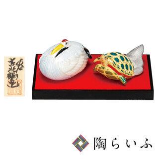 九谷焼 3.2号鶴 亀 盛(台・敷物・立札付) (4327)