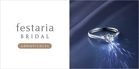 婚約指輪・結婚指輪の相談ならフェスタリアへ