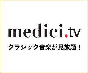 クラシック音楽が見放題 - medici.TV