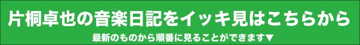 片桐卓也の音楽日記をイッキ見