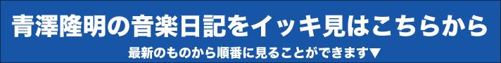 青澤隆明の音楽日記をイッキ見