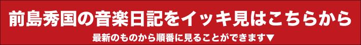 前島秀国の音楽日記をイッキ見