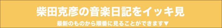 柴田克彦の音楽日記をイッキ見