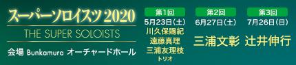 辻井伸行 日本ツアー2020 「バラード」