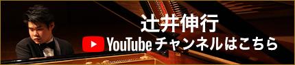 辻井伸行 youtube公式チャンネル