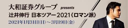 辻井伸行 日本ツアー2021