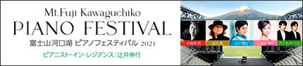 ピアノフェスティバル2021