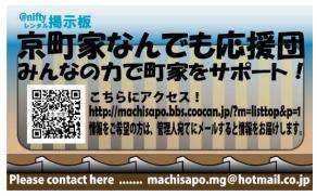 12 京町家保全・再生・流通に向けた京町家カルテ(仮称)のモデル的活用と管理運用システムの開発計画の作成