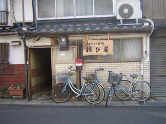 1-4 松江市中心市街地における空き家活用を通した住み替え支援に係る活動