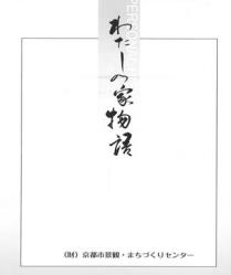1-12 京町家に関する価値観の形成と、ストック活用におけるツールとしての「京町家家暦書」の作成