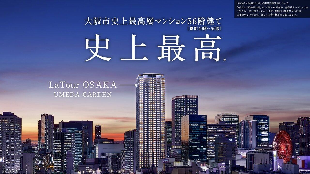 住友不/大阪梅田に複合56階建て/住宅、高級賃貸と定借分譲で