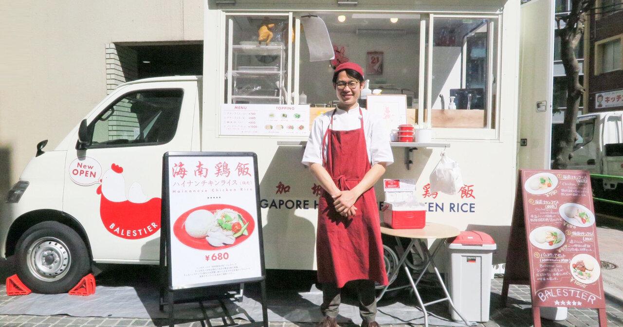 【後編】おいしく楽しく安全に。キッチンカーの裏側での工夫、お見せします-海南鶏飯BALESTIER Joey Ho Niheiさんの場合-