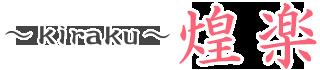 煌楽 ‐kiraku‐ オフィシャルサイト | 八王子の焼きそば・焼き鳥専門店