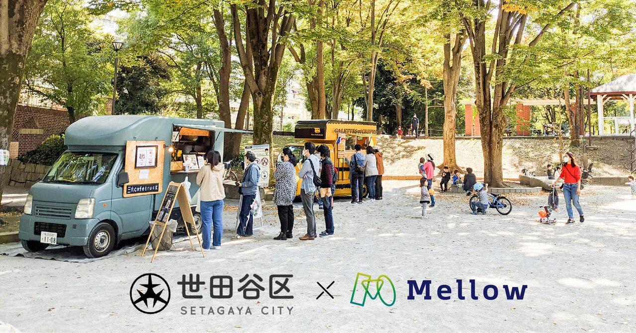 Mellow、東京都世田谷区と23区初となる多面的ショップ・モビリティ活用のための連携協定を締結 株式会社Mellowのプレスリリース