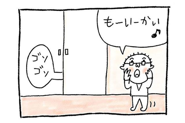 メガネ父ちゃんビクビク日記 第2話