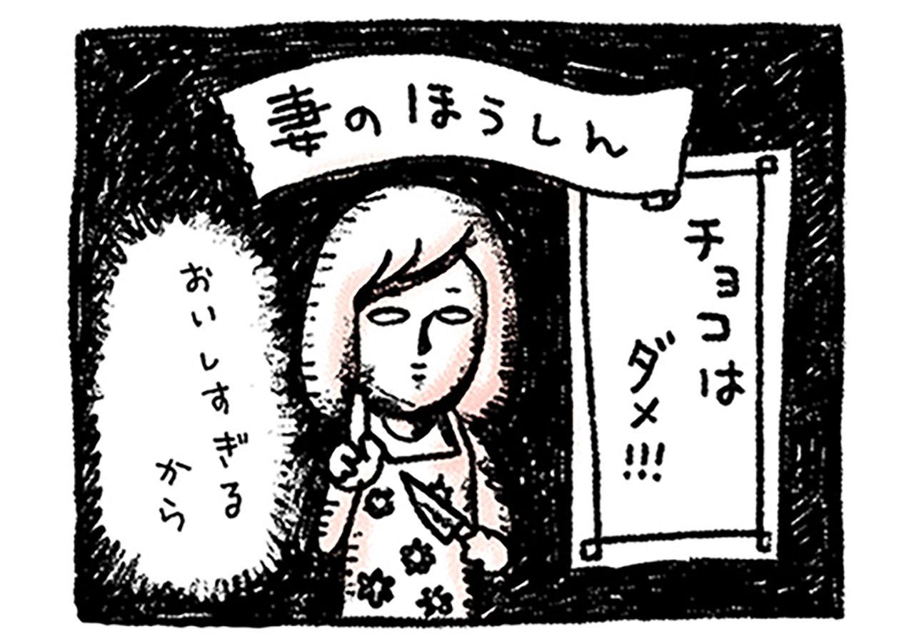 メガネ父ちゃんビクビク日記 第3話