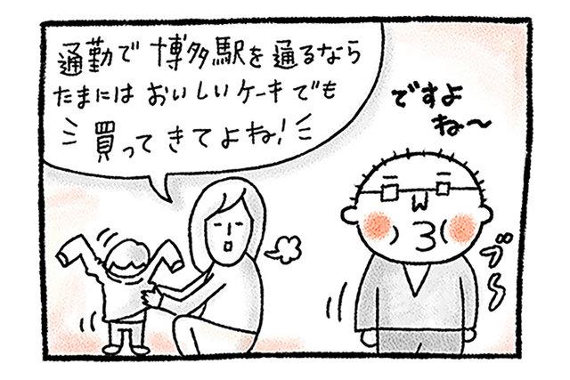 メガネ父ちゃんビクビク日記 第4話