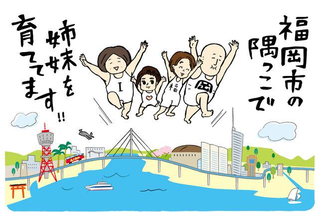福岡市の隅っこで姉妹を育ててます!! Vol.1