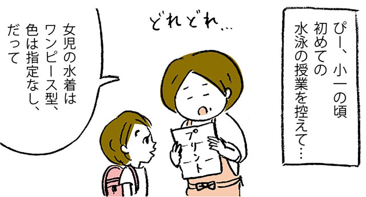 福岡市の隅っこで姉妹を育ててます!! Vol.2
