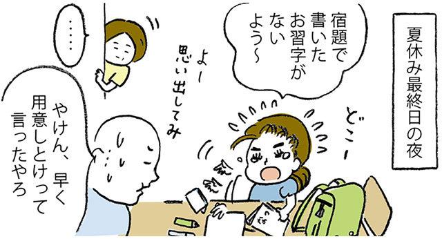 福岡市の隅っこで姉妹を育ててます!! Vol.3