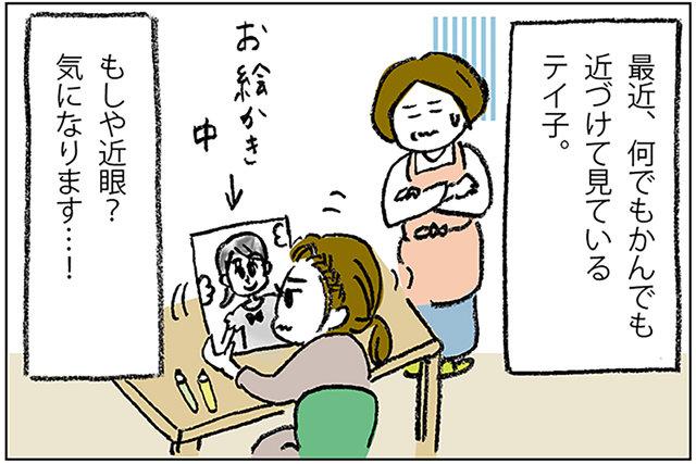 福岡市の隅っこで姉妹を育ててます!! Vol.5