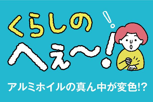 くらしのへぇ〜(アルミホイルの真ん中が変色!?)