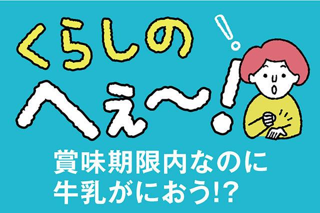 くらしのへぇ〜(賞味期限内なのに牛乳がにおう!?)