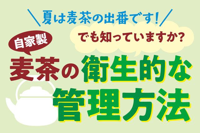 家庭で作った麦茶の賞味期限は?
