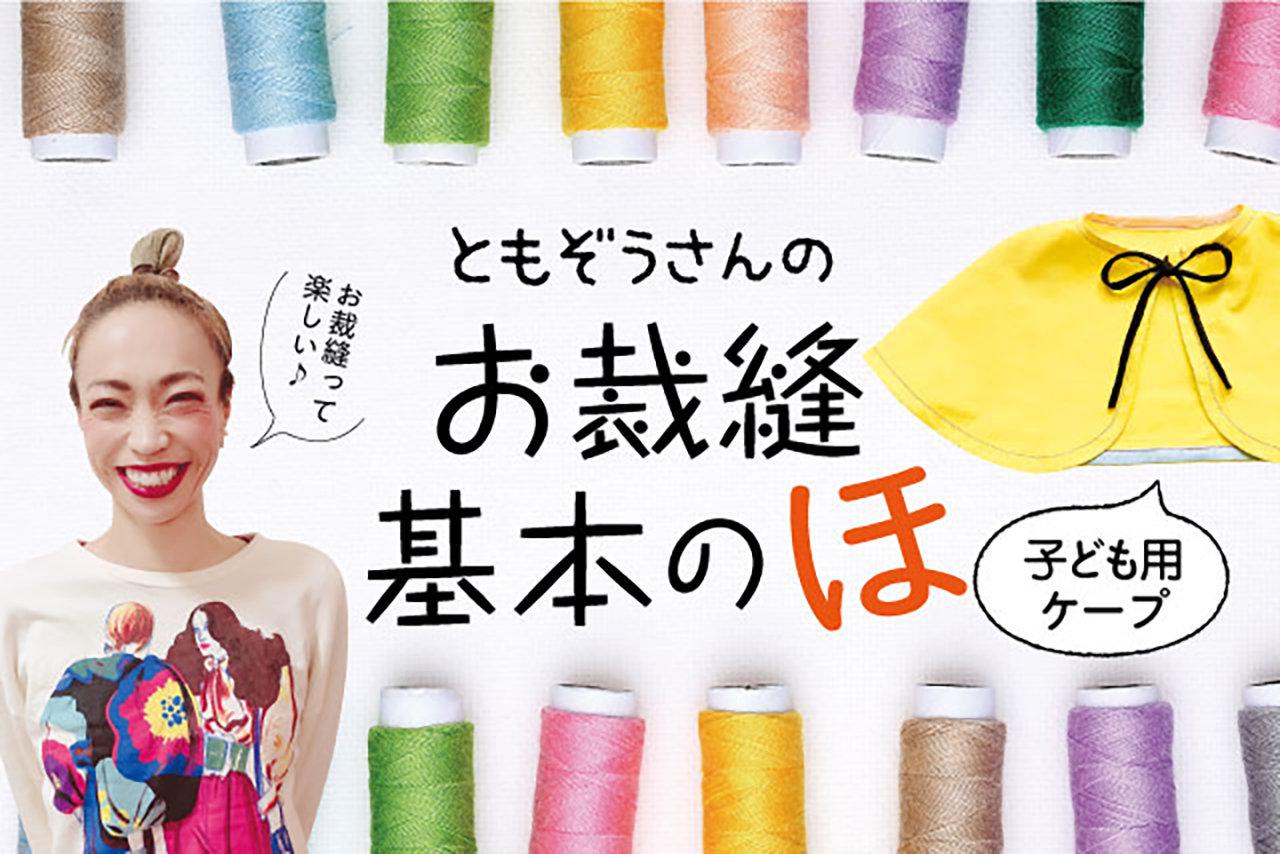 お裁縫 基本のほ【子ども用ケープ】