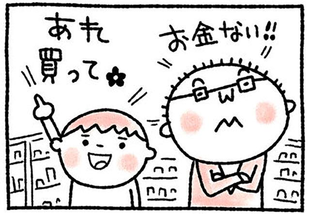 メガネ父ちゃんビクビク日記 第6話