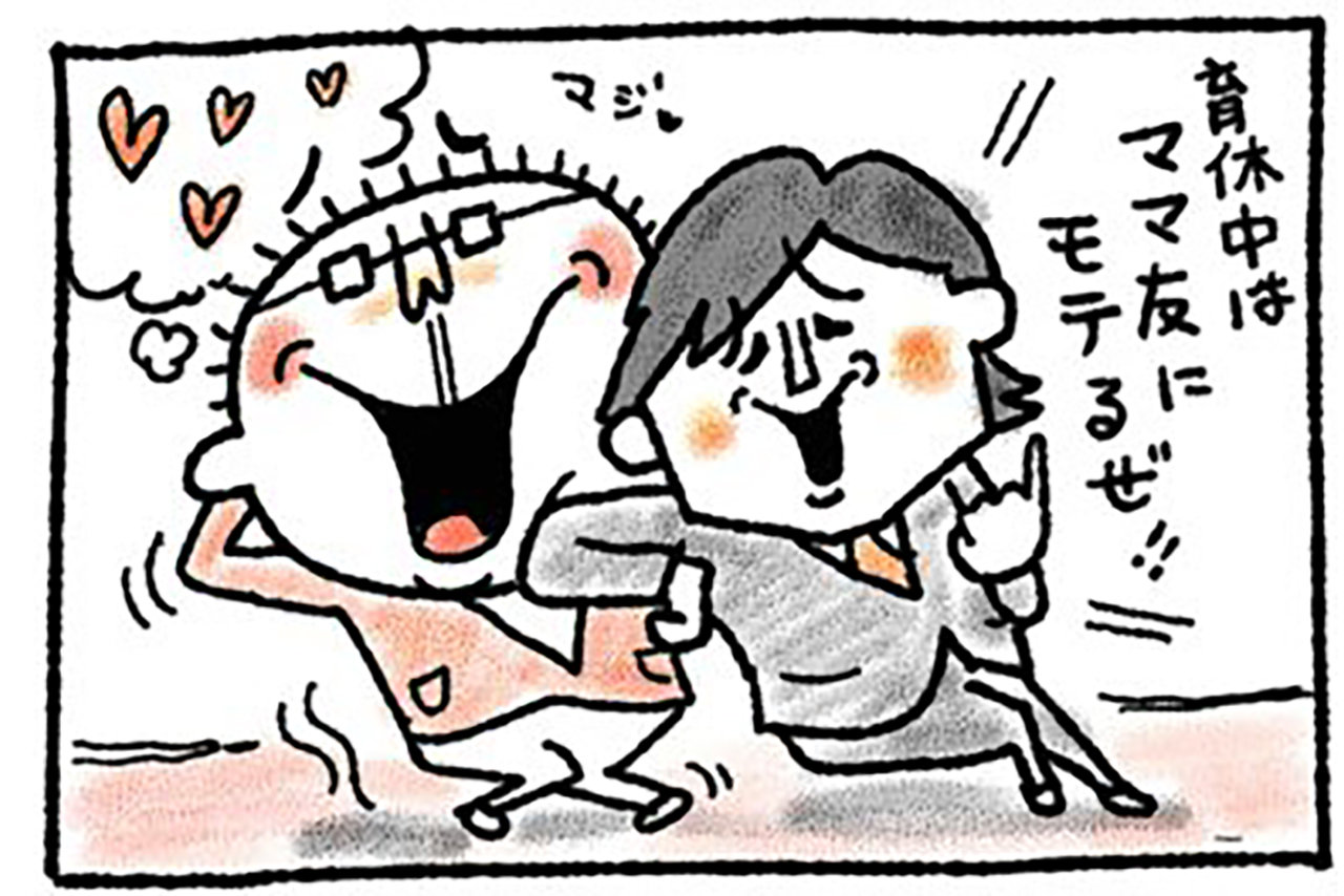 メガネ父ちゃんビクビク日記 第19話