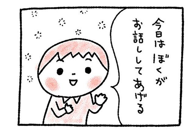 メガネ父ちゃんビクビク日記 第18話