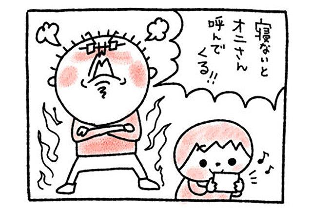メガネ父ちゃんビクビク日記 第17話