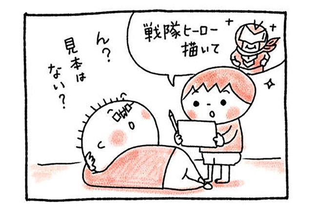 メガネ父ちゃんビクビク日記 第16話