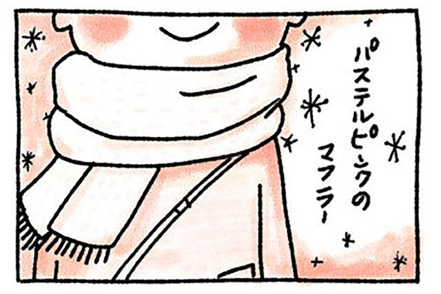 メガネ父ちゃんビクビク日記 第13話