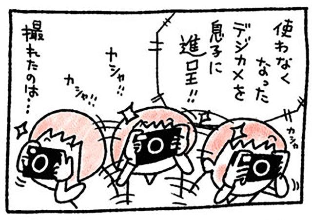 メガネ父ちゃんビクビク日記 第11話