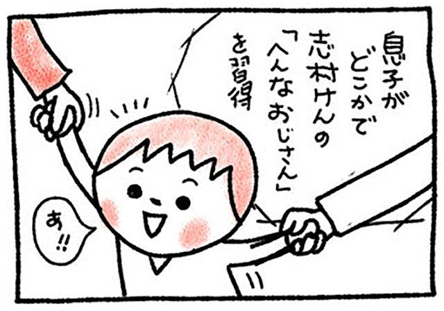 メガネ父ちゃんビクビク日記 第10話