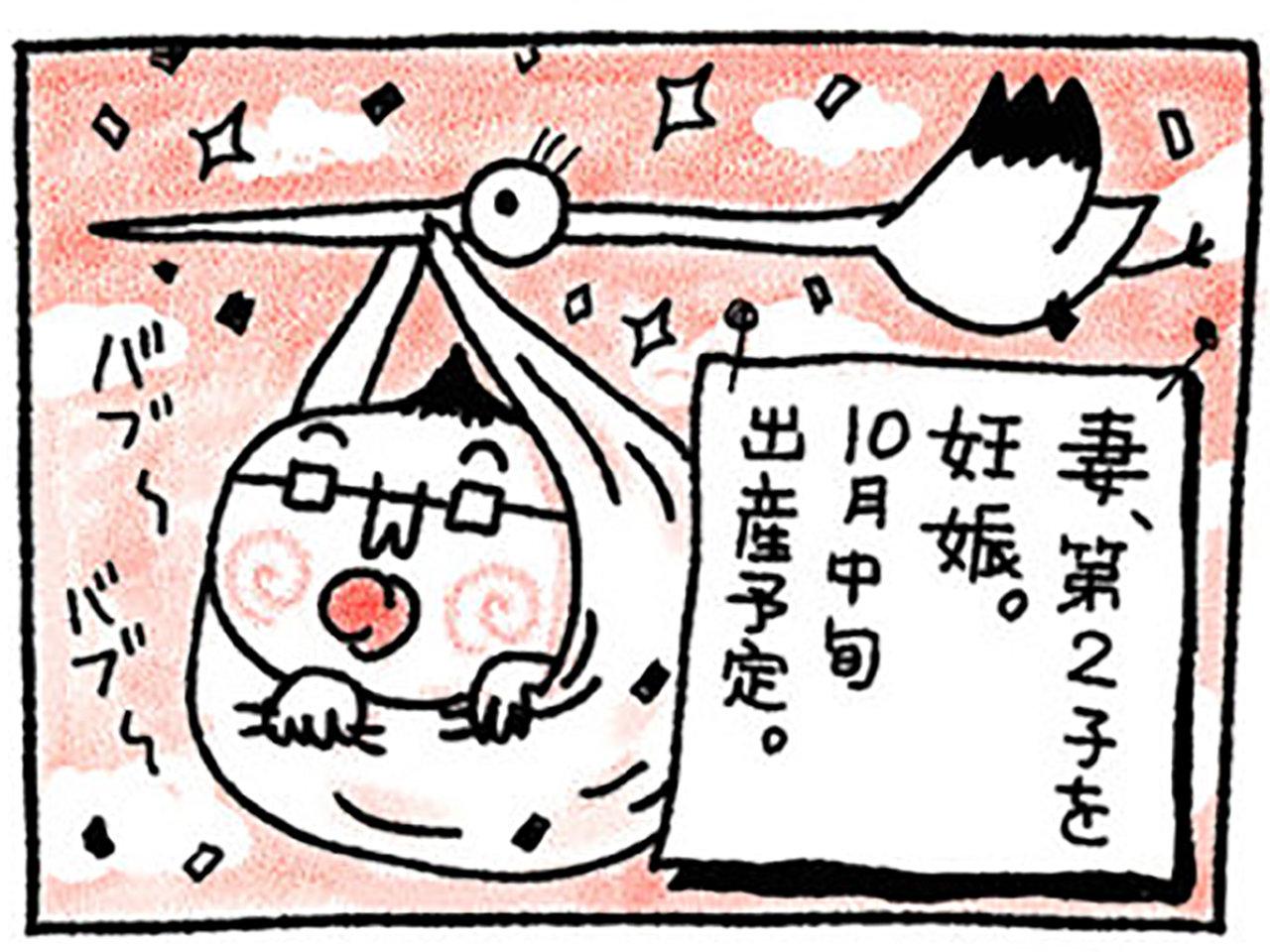 メガネ父ちゃんビクビク日記 第9話