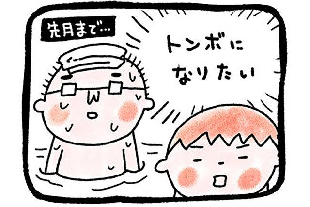 メガネ父ちゃんビクビク日記 第8話