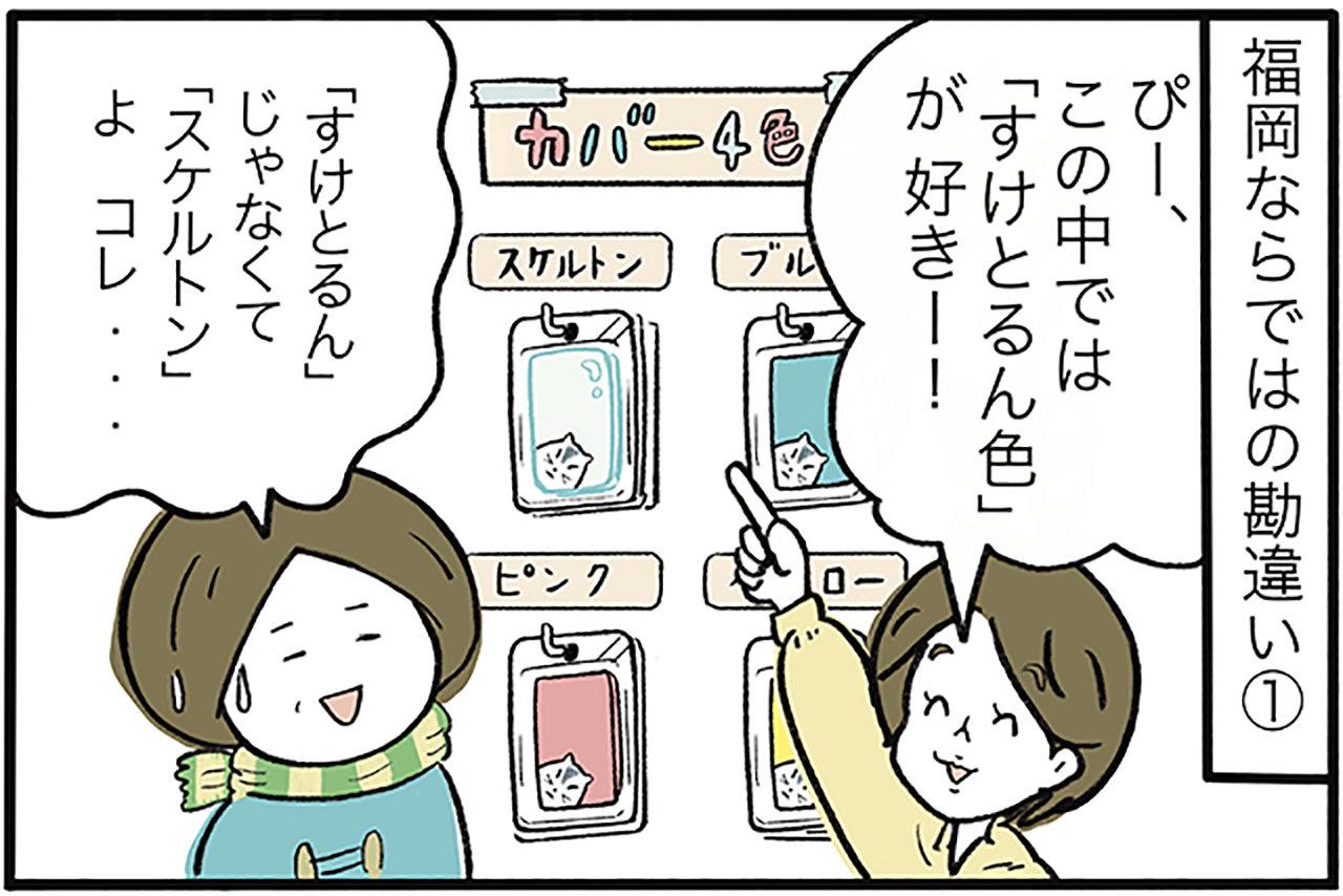 福岡市の隅っこで姉妹を育ててます!! Vol.7