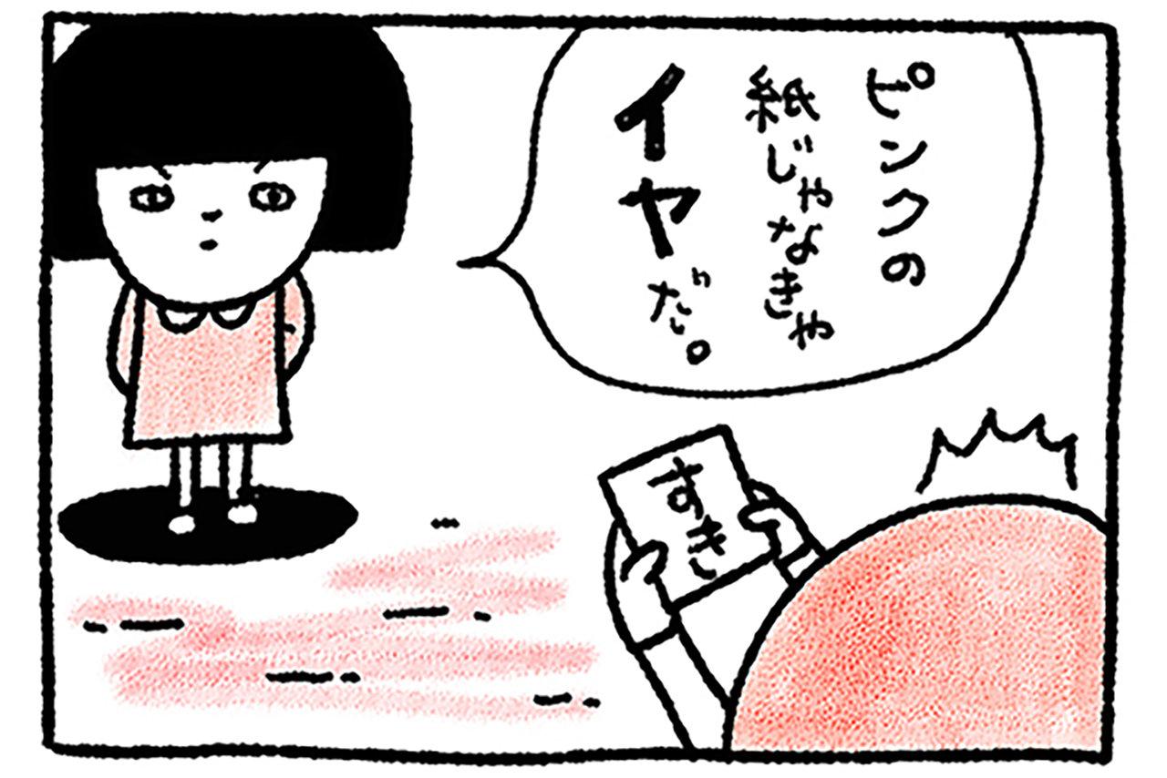 メガネ父ちゃんビクビク日記 第24話