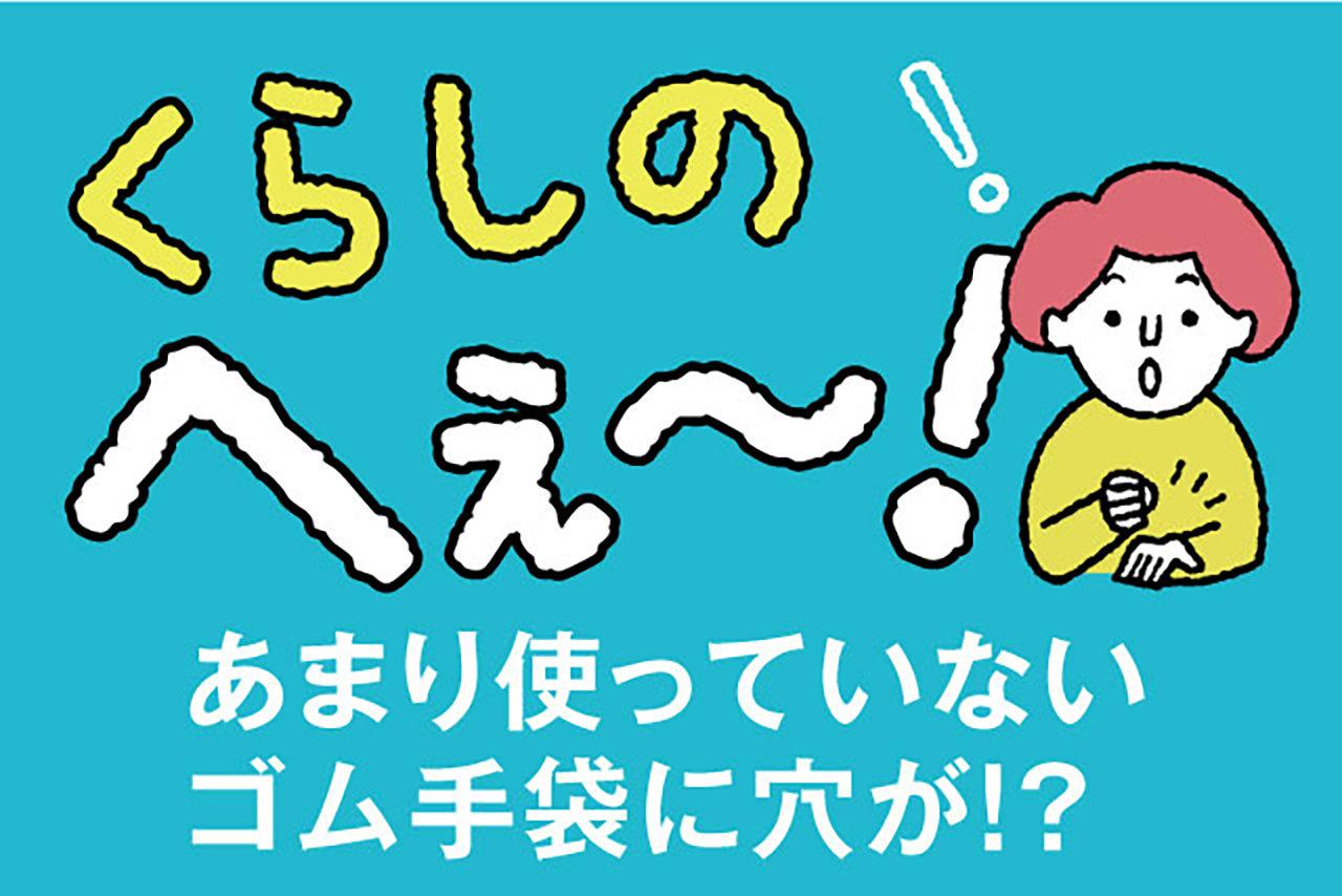 ギモンにお答え!商品Q&A(あまり使っていないゴム手袋に穴が!?)